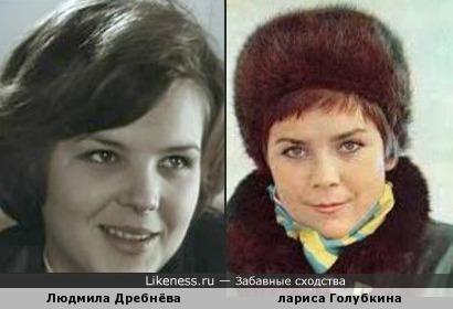 Людмила Дребнёва и Лариса Голубкина