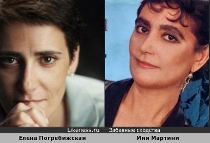 Елена Погребижская и Мия Мартини