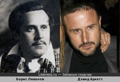 Борис Ливанов и Дэвид Аркетт