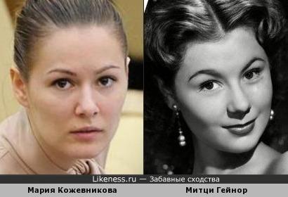 Мария Кожевникова и Митци Гейнор