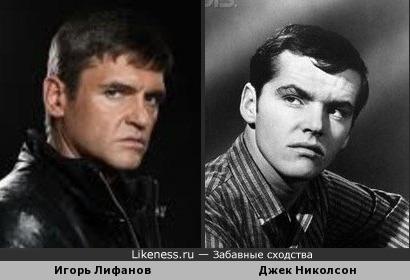 Игорь Лифанов и Джек Николсон
