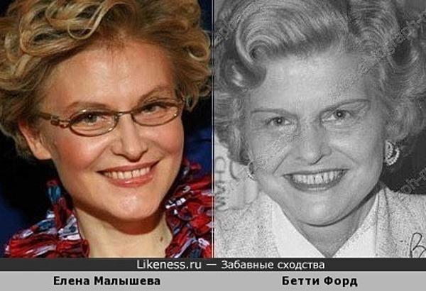 Елена Малышева похожа на Бетти Форд