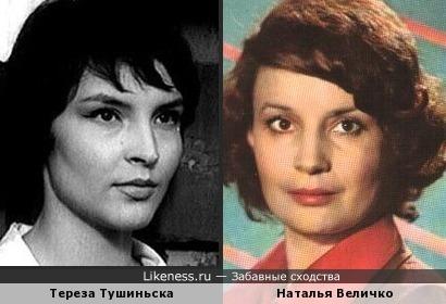 Тереза Тушиньска и Наталья Величко