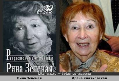 Рина Зеленая - Ирена Квятковская