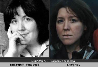 Виктория Токарева и Элис Лоу