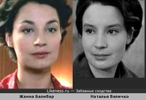 Жанна Балибар и Наталья Величко