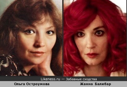 Ольга Остроумова и Жанна Балибар