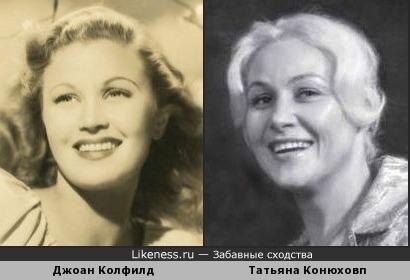 Джоан Колфилд и Татьяна Конюхова