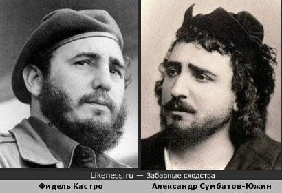 Фидель Кастро и Александр Сумбатов-Южин