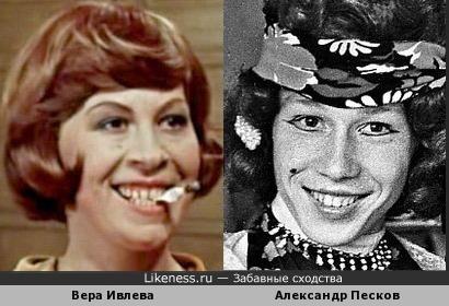 Вера Ивлева и Александр Песков
