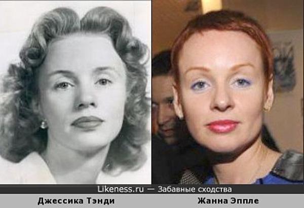 Джессика Тэнди и Жанна Эппле