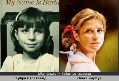 Барбра Стрэйзенд и Ольга Корбут