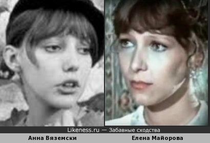 Анна Вяземски и Елена Майорова
