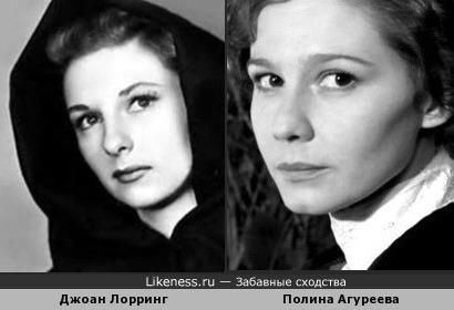 Джоан Лорринг и Полина Агуреева