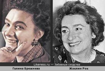 Галина Брежнева и Жаклин Рок