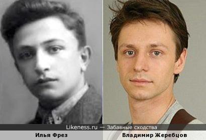 Илья Фрез и Владимир Жеребцов