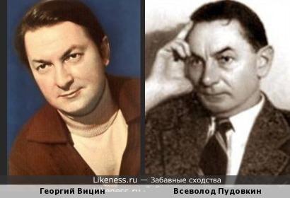 Георгий Вицин и Всеволод Пудовкин