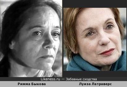 Римма Быкова и Луиза Латраверс
