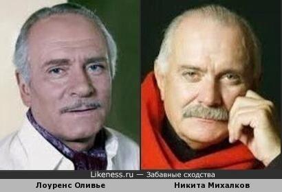Лоуренс Оливье и Никита Михалков
