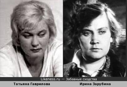 Татьяна Гаврилова - Ирина Зарубина
