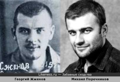 Георгий Жженов и Михаил Поречников