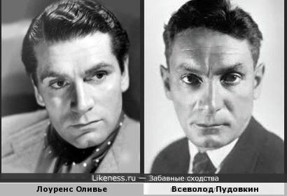 Лоуренс Оливье и Всеволод Пудовкин