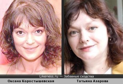 Оксана Коростышевская и Татьяна Азарова