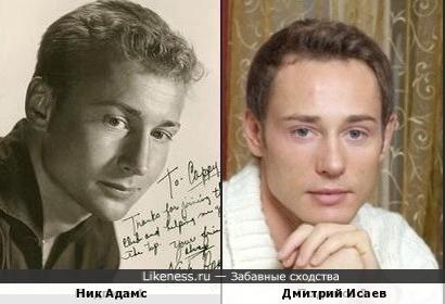 Ник Адамс и Дмитрий Исаев