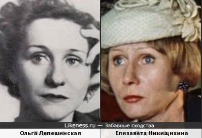 Ольга Лепешинская и Елизавета Никищихина