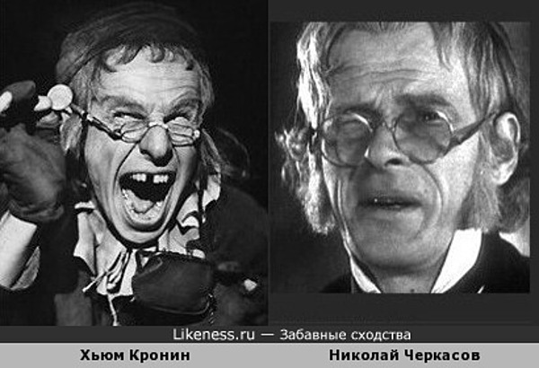 Хьюм Кронин похож на Николая Черкасова