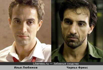 Илья Любимов и Чарльз Фрикс