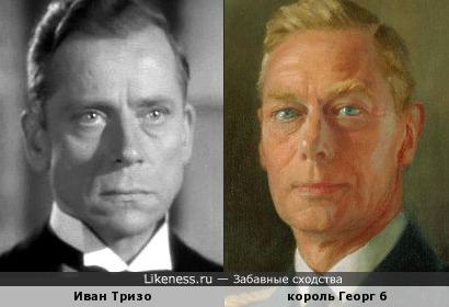 Иван Тризо - Георг 6