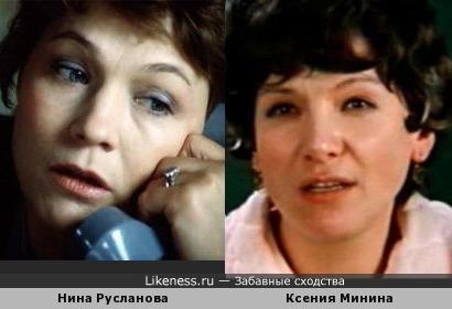 Нина Русланова и Ксения Минина