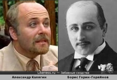 Александр Калягин и Борис Горин-Горяйнов