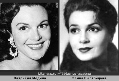 Патрисия Медина и Элина Быстрицкая