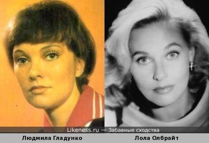 Людмила Гладунко и Лола Олбрайт