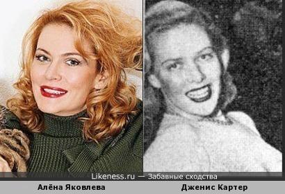Алена Яковлева и Дженис Картер