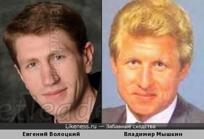 Евгений Волоцкий и Владимир Мышкин
