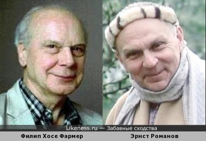 Филип Хосе Фармер и Эрнст Романов