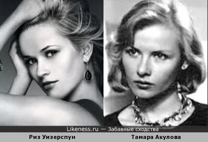 Риз Уизерспун и Тамара Акулова