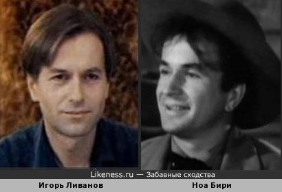 Игорь Ливанов и Ноа Бири