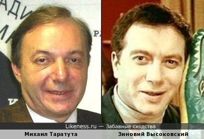 Михаил Таратута и Зиновий Высоковский
