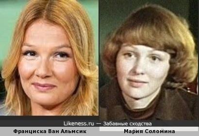 Франциска Ван Альмсик и Мария Соломина