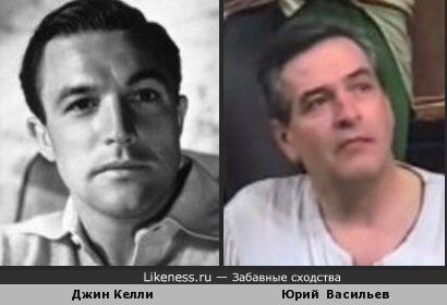 Джин Келли и Юрий Васильев