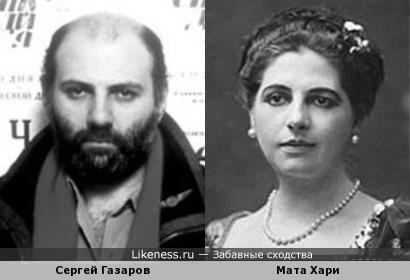 Сергей Газаров и Мата Хари