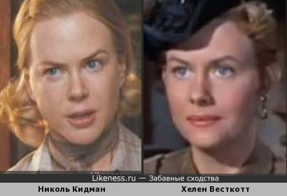 Николь Кидман и Хелен Весткотт