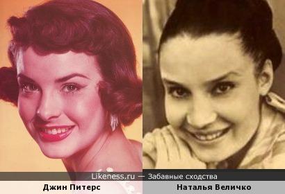 Джин Питерс и Наталья Величко