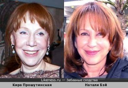 Кира Прошутинская и Натали Бэй