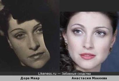 Дора Маар и Анастасия Макеева