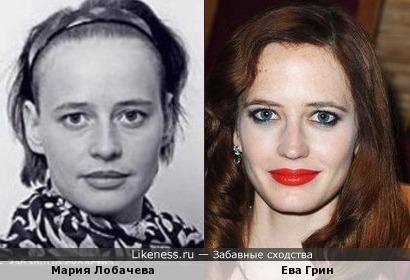 Мария Лобачева и Ева Грин